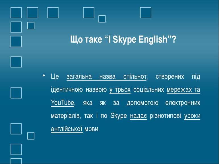 """Що таке """"I Skype English""""? Це загальна назва спільнот, створених під ідентичн..."""