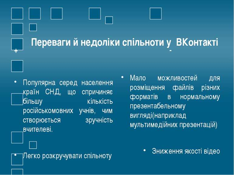 Переваги й недоліки спільноти у ВКонтакті + Популярна серед населення країн С...