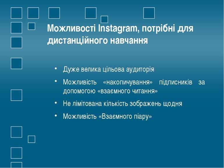 Можливості Instagram, потрібні для дистанційного навчання Дуже велика цільова...