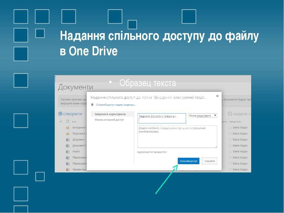 Надання спільного доступу до файлу в One Drive