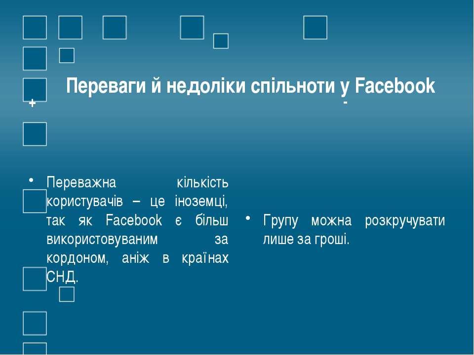Переваги й недоліки спільноти у Facebook + Переважна кількість користувачів –...