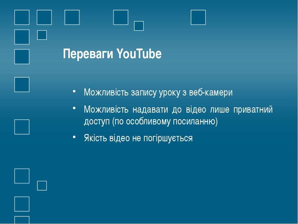 Переваги YouTube Можливість запису уроку з веб-камери Можливість надавати до ...
