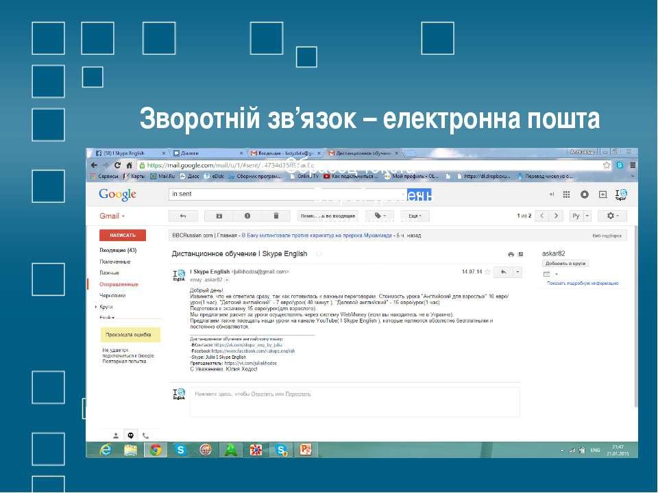 Зворотній зв'язок – електронна пошта