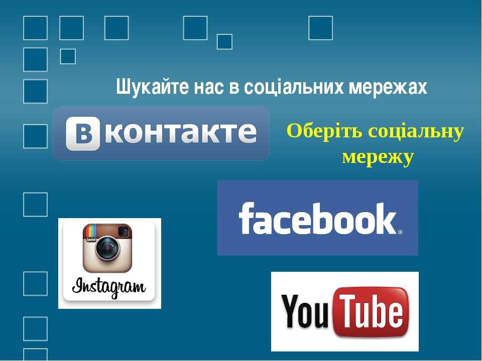 Шукайте нас в соціальних мережах Оберіть соціальну мережу