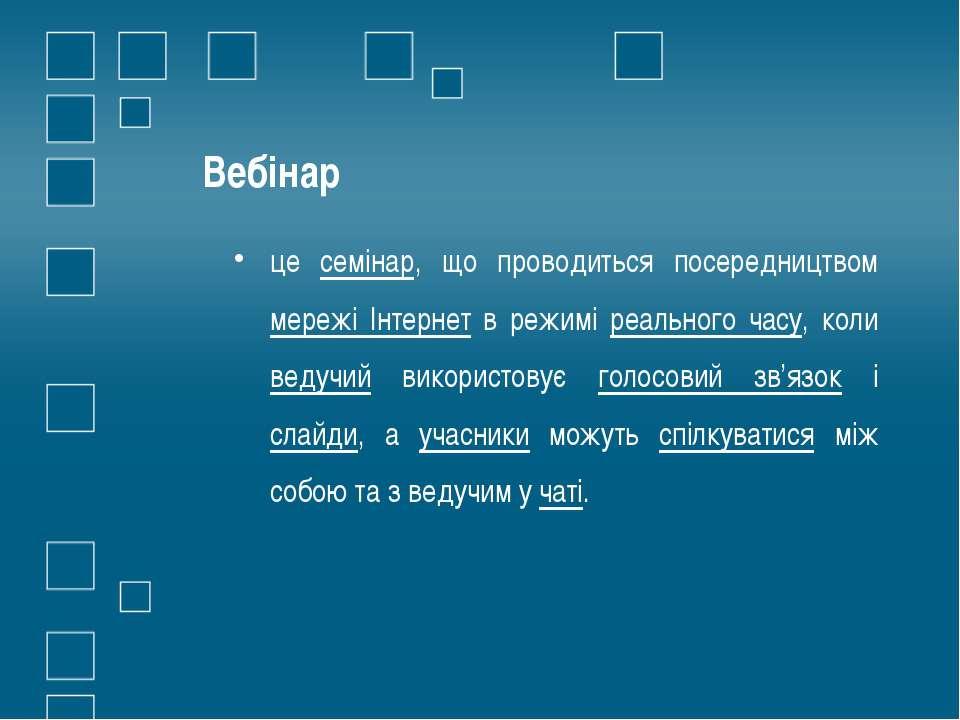 Вебінар це семінар, що проводиться посередництвом мережі Інтернет в режимі ре...