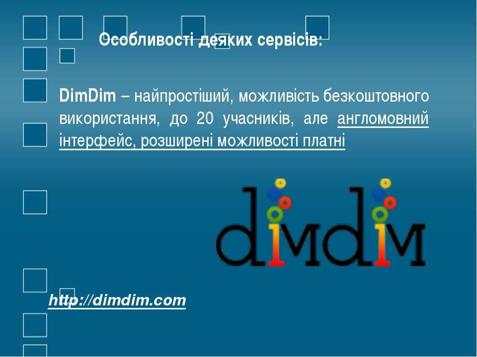 Особливості деяких сервісів: DimDim – найпростіший, можливість безкоштовного ...