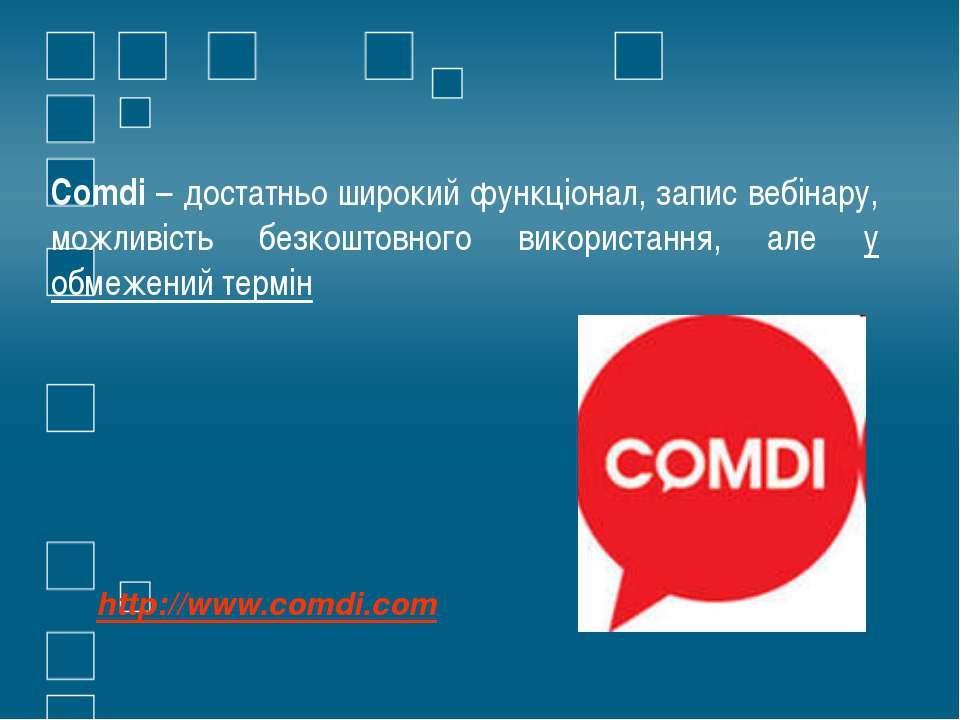 Comdi – достатньо широкий функціонал, запис вебінару, можливість безкоштовног...