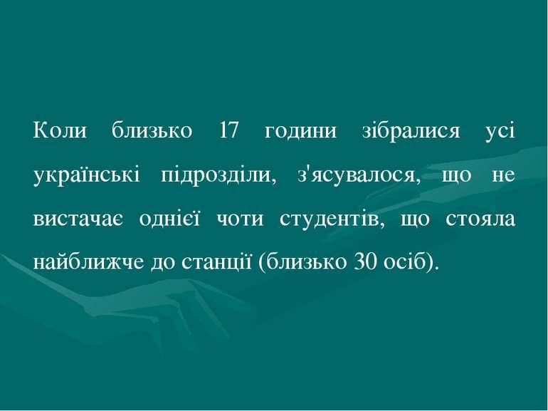 Коли близько 17 години зібралися усі українські підрозділи, з'ясувалося, що н...