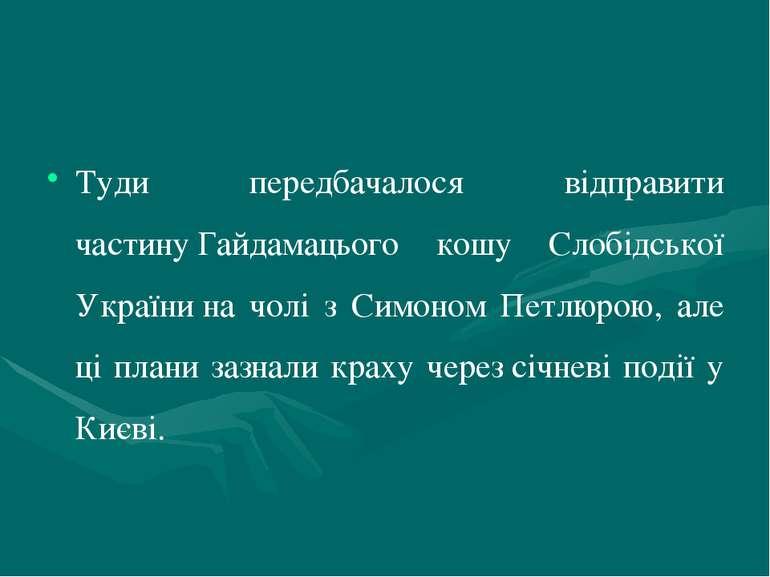 Туди передбачалося відправити частинуГайдамацього кошу Слобідської Українин...