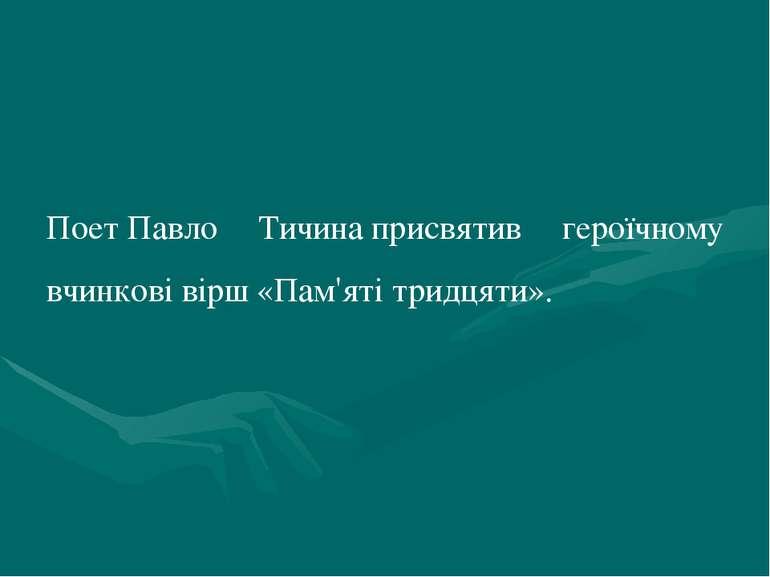 ПоетПавло Тичинаприсвятив героїчному вчинковівірш«Пам'яті тридцяти».
