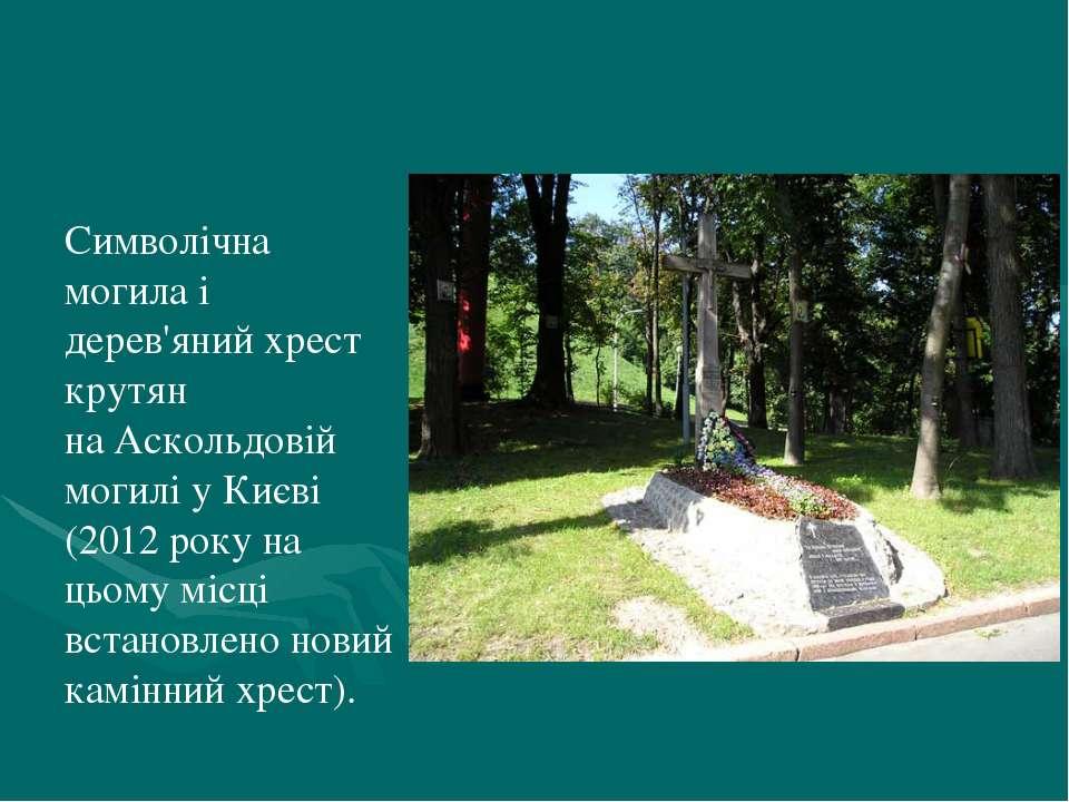 Символічна могила і дерев'яний хрест крутян наАскольдовій могиліу Києві (20...