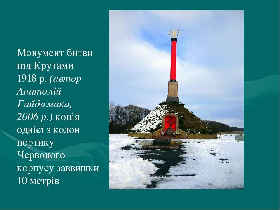 Монумент битви під Крутами 1918р.(автор Анатолій Гайдамака, 2006р.)копія ...