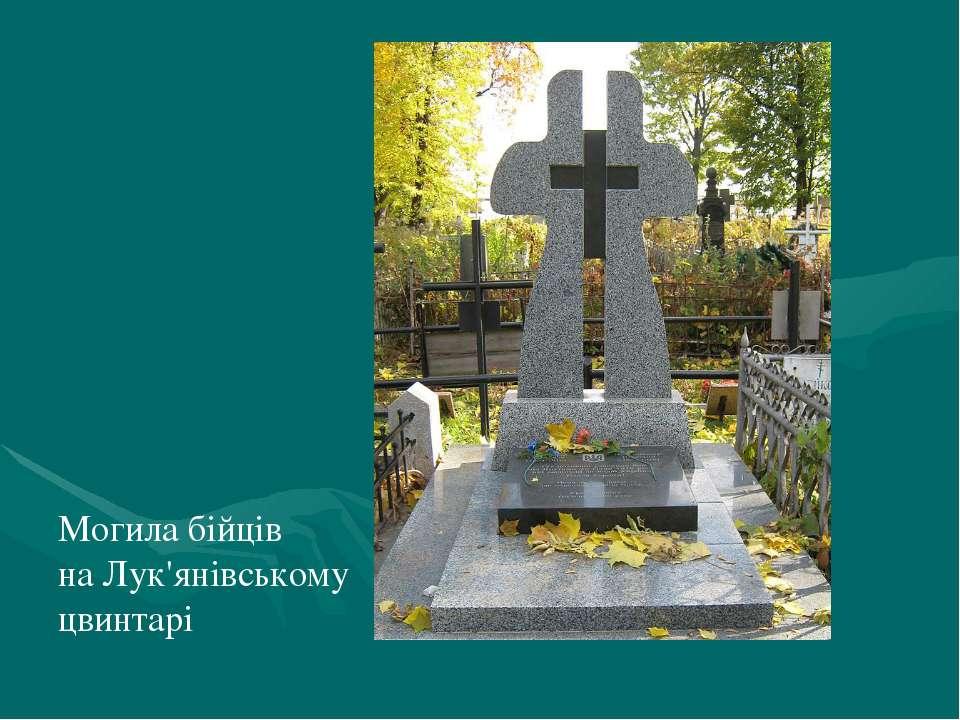 Могила бійців наЛук'янівському цвинтарі