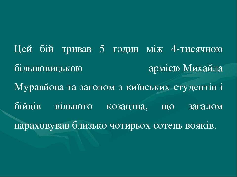 Цей бій тривав 5 годин між 4-тисячною більшовицькою армієюМихайла Муравйова...
