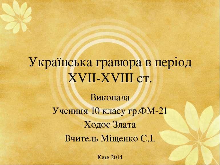 Українська гравюра в період XVII-XVIII ст. Виконала Учениця 10 класу гр.ФМ-21...
