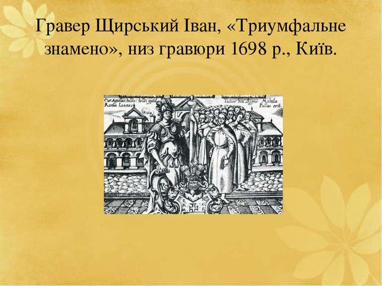 Гравер Щирський Іван, «Триумфальне знамено», низ гравюри 1698 р., Київ.