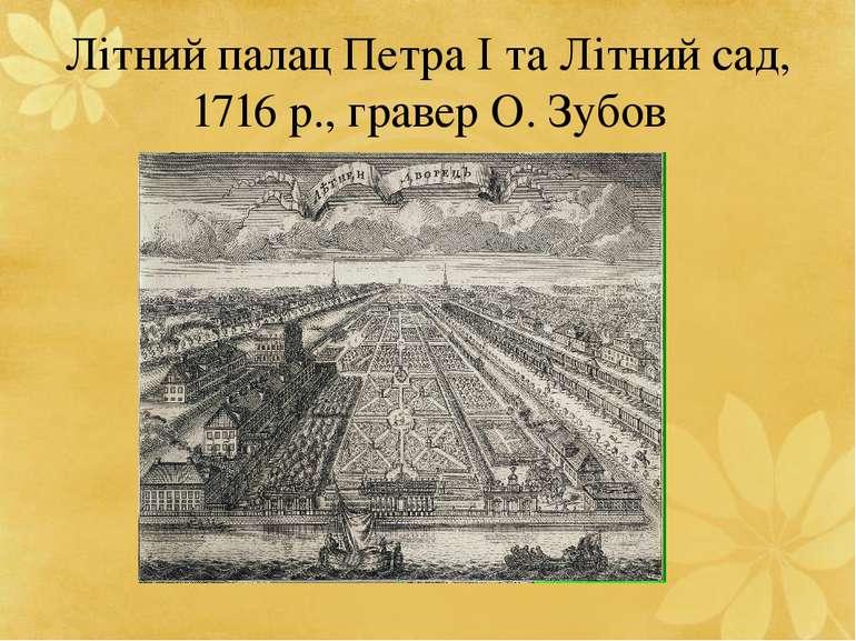 Літний палац Петра I та Літний сад, 1716 р., гравер О. Зубов