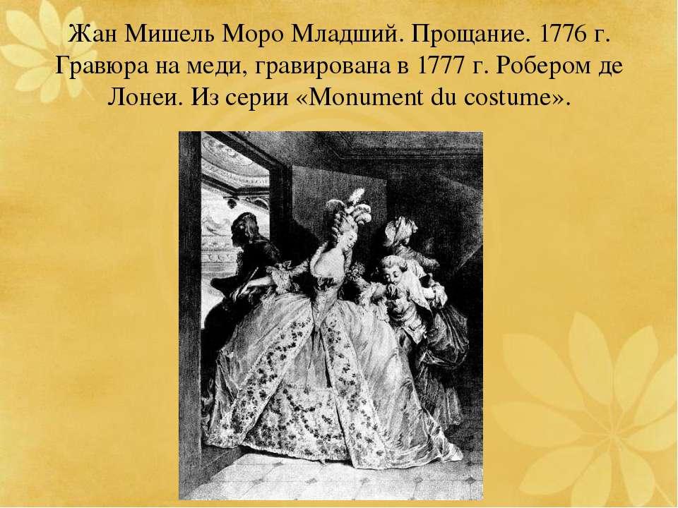 Жан Мишель Моро Младший. Прощание. 1776 г. Гравюра на меди, гравирована в 177...