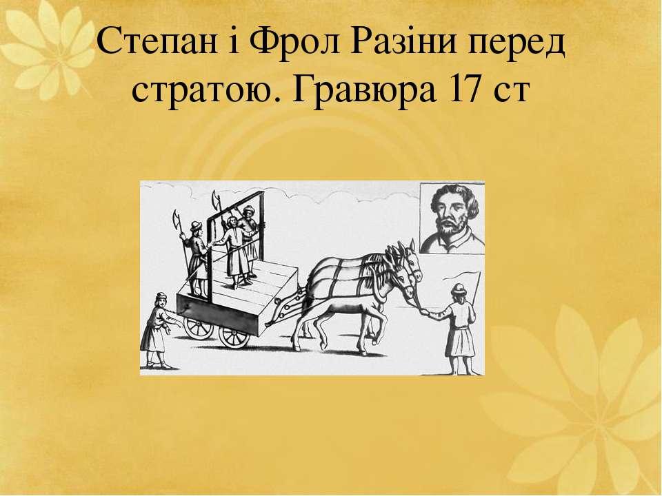 Степан і Фрол Разіни перед стратою. Гравюра 17 ст