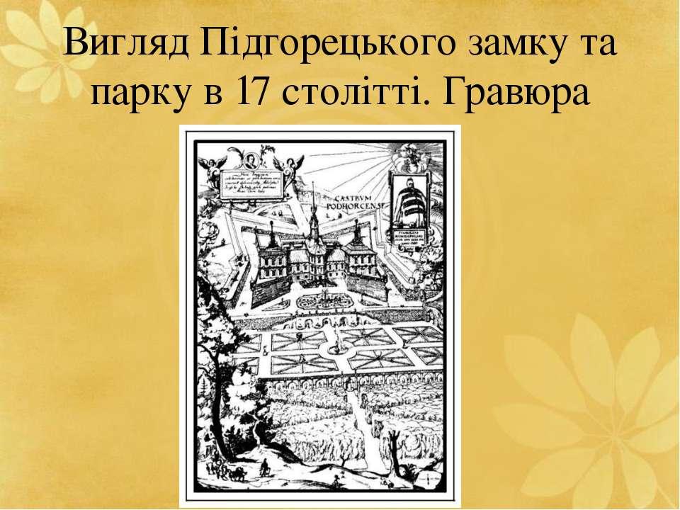 Вигляд Підгорецького замку та парку в 17 столітті. Гравюра