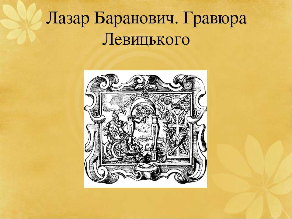 Лазар Баранович. Гравюра Левицького