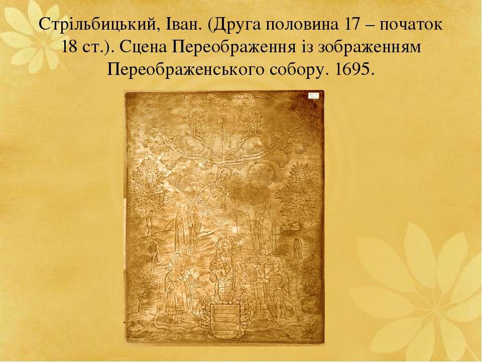 Стрільбицький, Іван. (Друга половина 17 – початок 18 ст.). Сцена Переобрaженн...