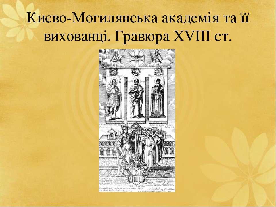 Києво-Могилянська академія та її вихованці. Гравюра XVIII ст.