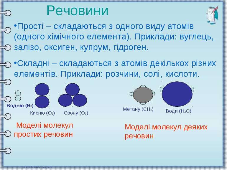 Речовини Прості – складаються з одного виду атомів (одного хімічного елемента...