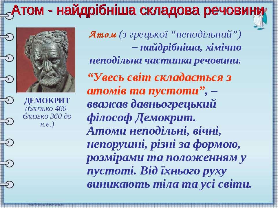 """ДЕМОКРИТ (близько 460-близько 360 до н.е.) Атом (з грецької """"неподільний"""") – ..."""