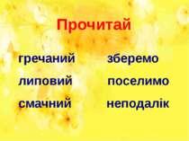 гречаний зберемо липовий поселимо смачний неподалік Прочитай