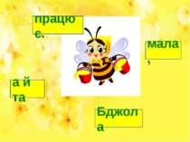 Бджола працює. мала, а й та