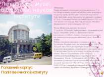 Література Перші грузинські літературні пам'ятки датуються V ст. н.е. Багато ...