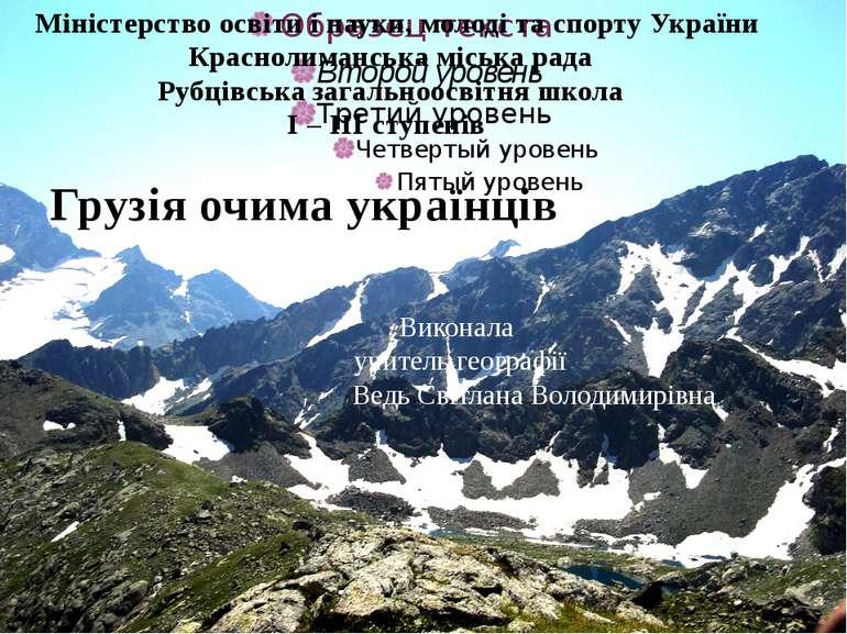 Міністерство освіти і науки, молоді та спорту України Краснолиманська міська ...