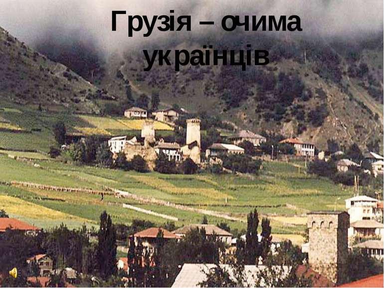 Грузія – очима українців