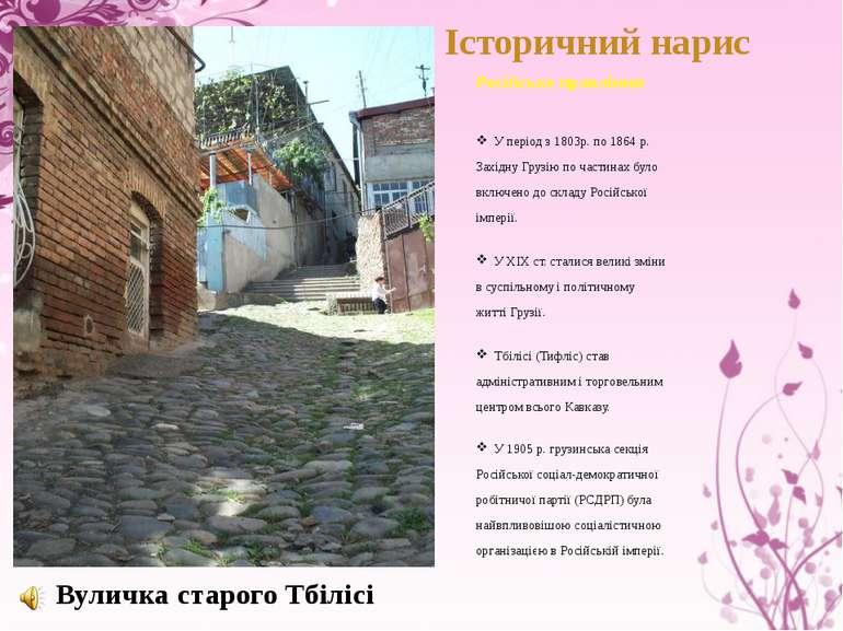 Російське правління У період з 1803р. по 1864 р. Західну Грузію по частинах б...