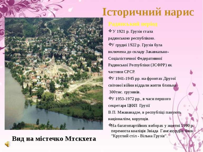 Радянський період У 1921 р. Грузія стала радянською республікою. У грудні 192...