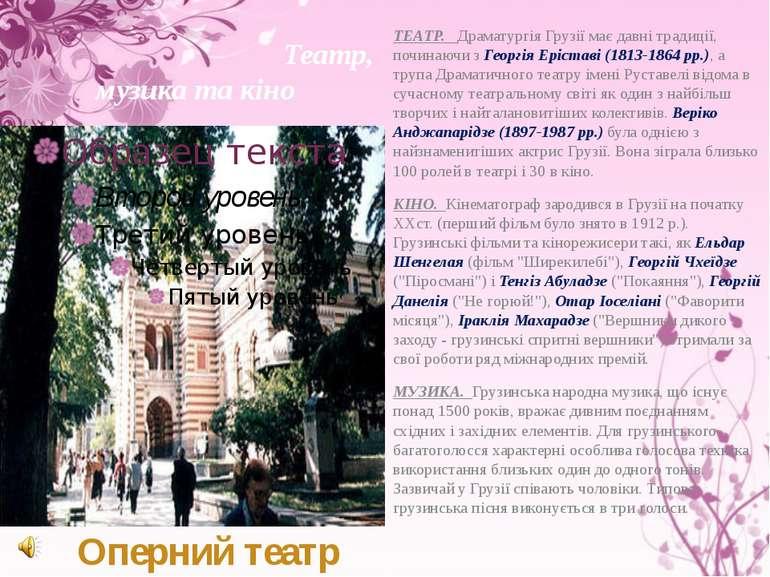 ТЕАТР. Драматургія Грузії має давні традиції, починаючи з Георгія Еріставі (1...
