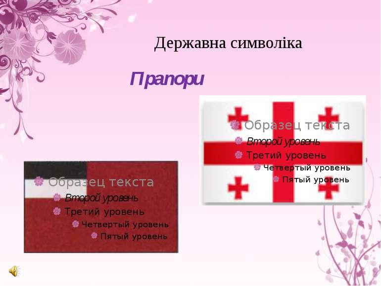 Державна символіка Прапори