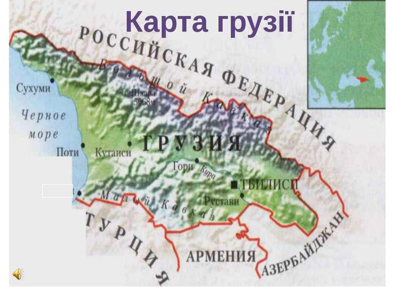 Карта грузії
