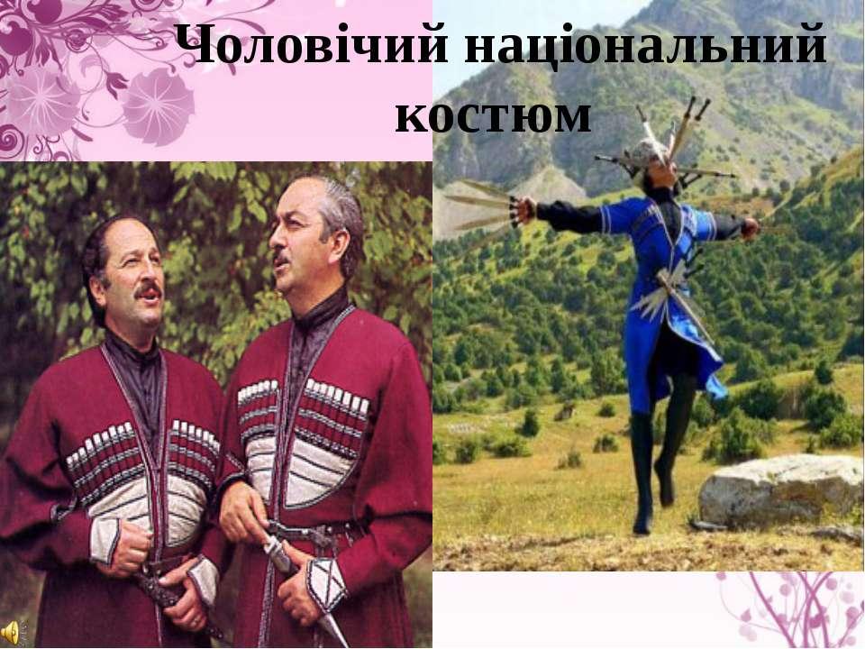 Чоловічий національний костюм
