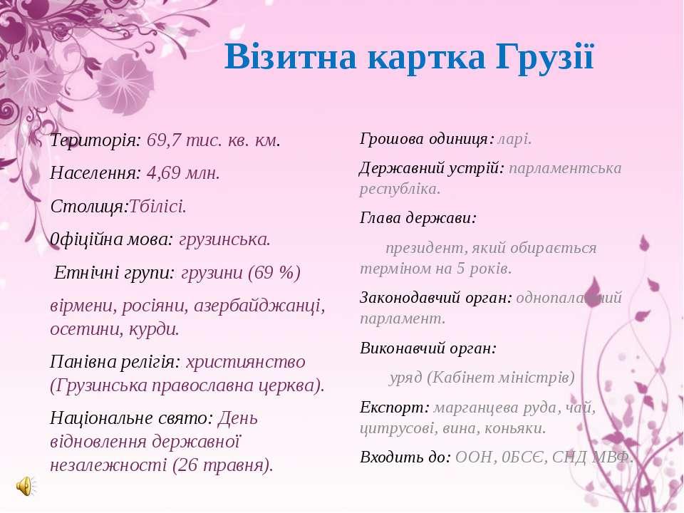 Територія: 69,7 тис. кв. км. Населення: 4,69 млн. Столиця:Тбілісі. 0фіційна м...
