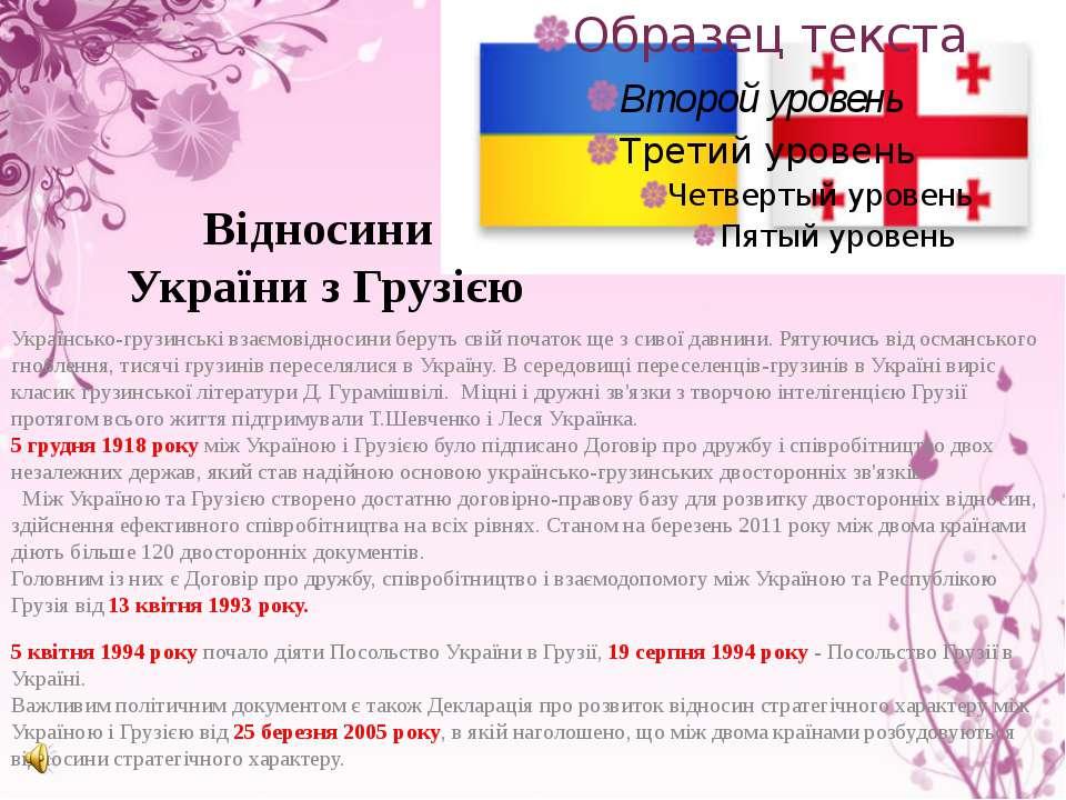 Відносини України з Грузією Українсько-грузинські взаємовідносини беруть свій...
