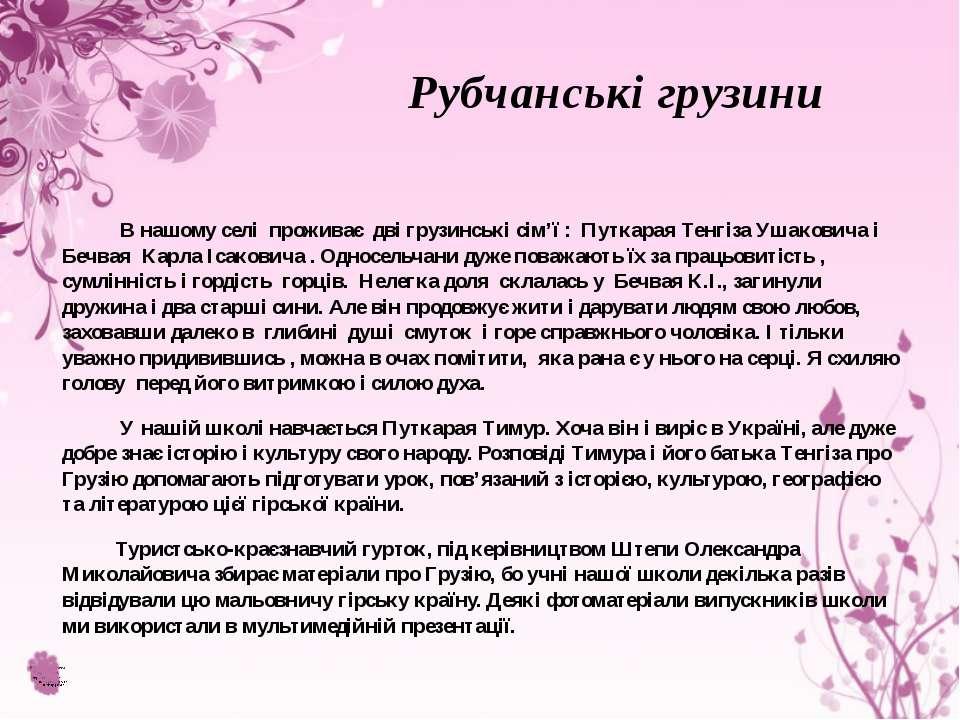 Рубчанські грузини В нашому селі проживає дві грузинські сім'ї : Путкарая Тен...