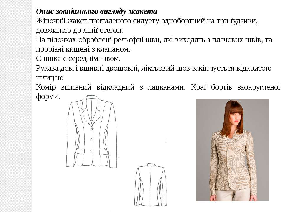 Опис зовнішнього вигляду жакета Жіночий жакет приталеного силуету однобортний...