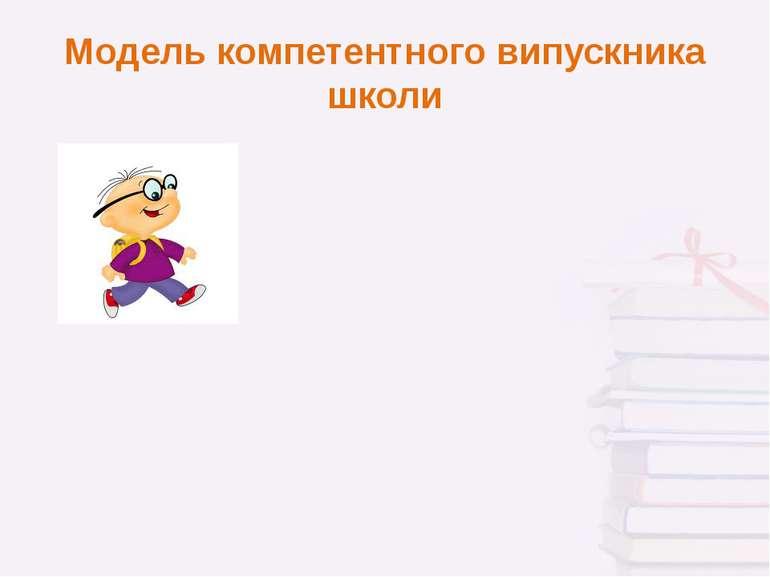 Модель компетентного випускника школи
