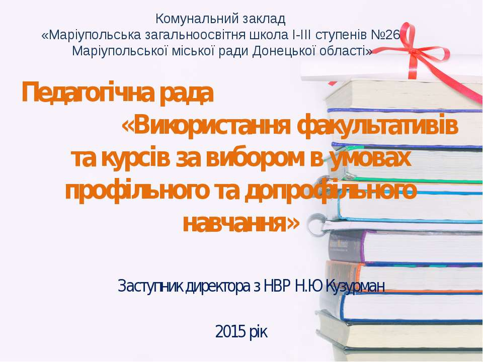 Комунальний заклад «Маріупольська загальноосвітня школа І-ІІІ ступенів №26 Ма...