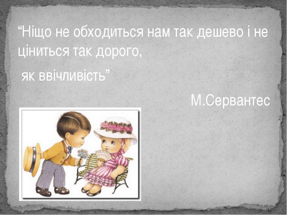"""""""Ніщо не обходиться нам так дешево і не ціниться так дорого, як ввічливість"""" ..."""