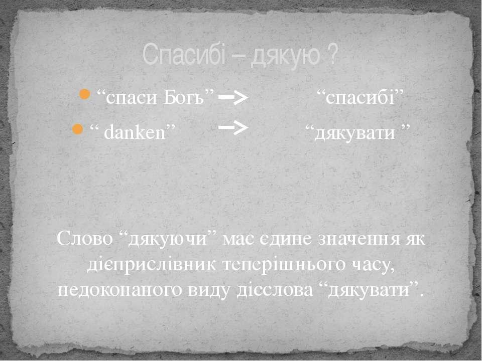 """""""спаси Богь"""" """"спасибі"""" """" danken"""" """"дякувати """" Слово """"дякуючи"""" має єдине значен..."""