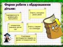 Форми роботи з обдарованими дітьми: Індивідуальна та диференційо- вана робота...