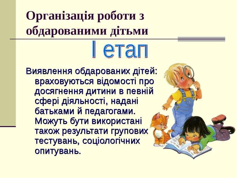 Організація роботи з обдарованими дітьми Виявлення обдарованих дітей: врахову...
